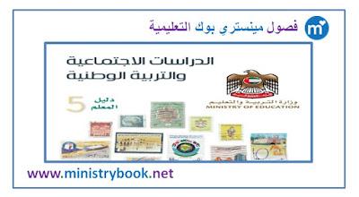 دليل المعلم دراسات اجتماعية وتربية وطنية الصف الخامس 2019-2020-2021