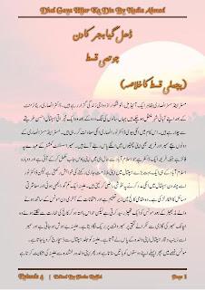 Dhal gaya hijar ka din by Nadia Ahmed Episode 4 Online Reading