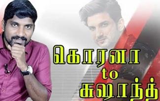 10 min News | Tamil Vidhai | Vicky 03-08-2020