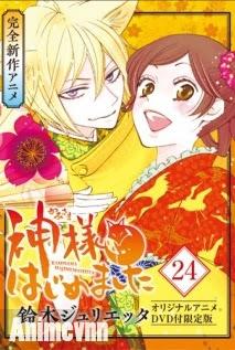 Kamisama Hajimemashita: Kako-hen -  2016 Poster