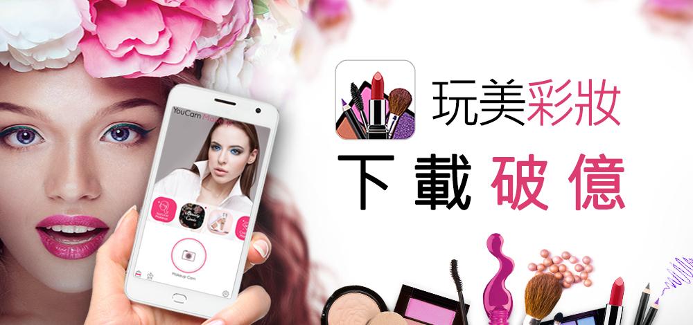 又有台灣公司達標!「玩美彩妝」App推出17個月下載量破1億|數位時代