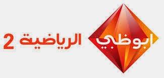 شاهد قناة ابوظبي الرياضية2 الفضائية مباشرة اون لاين