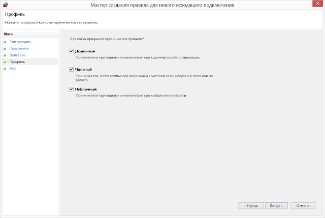 Профиль нового правила в брандмауэре windows