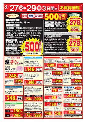 【PR】フードスクエア/越谷ツインシティ店のチラシ3/27(火)〜29(木) 3日間のお買得情報