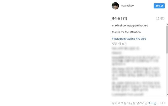 Hong Kong heiress Maxine Koo's Instagram gets hacked with ...