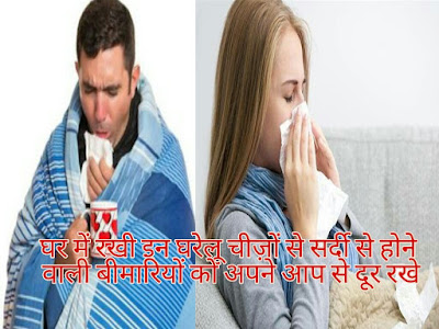 To avoid these common diseases in this winter season, this home remedies can be useful to you.