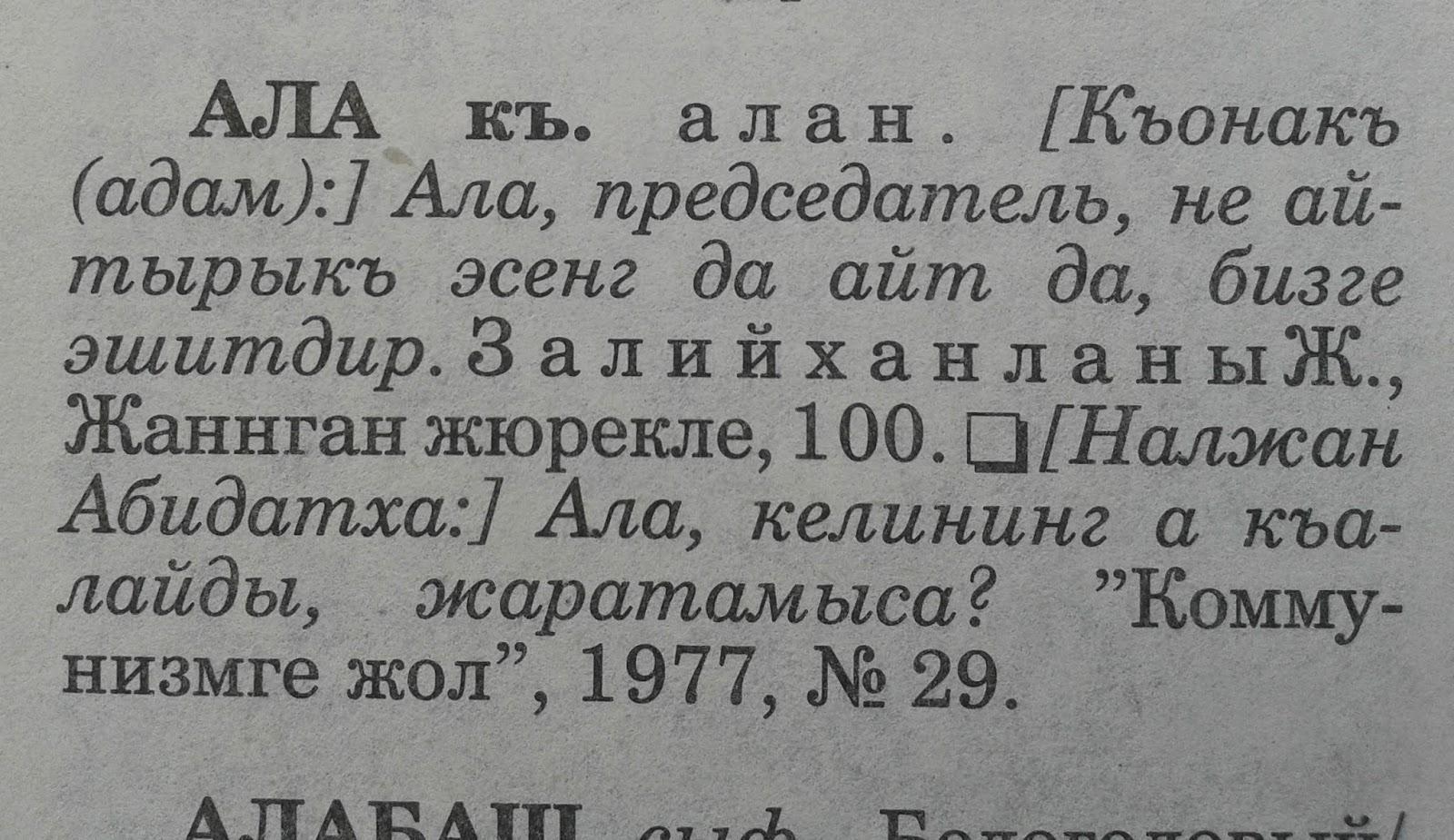 Толковый словарь Карачаево-балкарского языка, Нальчик 1996г