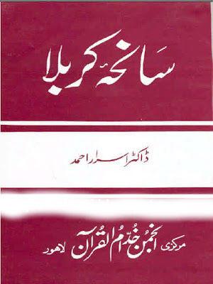 saniha-e-karbala-by-dr-israr-ahmad