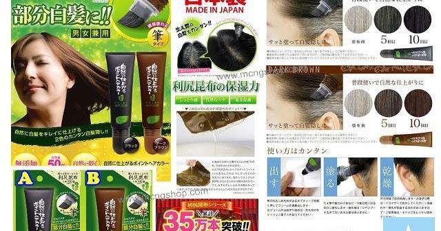 MCNG Shop: 日本製利尻昆布即效染髮筆