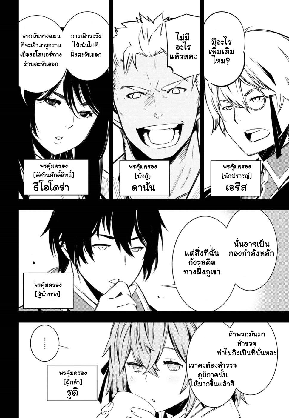 อ่านการ์ตูน Shin no Nakama Janai to Yuusha no Party wo Oidasareta no de Henkyou de Slow Life suru koto ตอนที่ 3 หน้าที่ 4