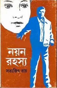 Nayan Rohoshyo by Satyajit Ray ebook