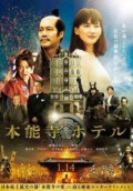 Free Download Film Honnouji Hotel 2016 BRRIp Subtitle Indonesia