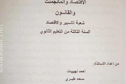 كتاب الاقتصاد والتسيير والحقوق للسنة الثالثة ثانوي شعبة تسيير وإقتصاد