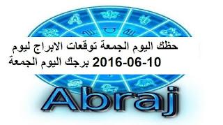 حظك اليوم الجمعة توقعات الابراج ليوم 10-06-2016 برجك اليوم الجمعة