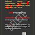 """Η """"πρΟΤΑση"""" για τις ΑΝΕΥ ΟΥΣΙΑΣ εκλογές για την ανάδειξη εκπροσώπων των εργαζομένων των δήμων στην ΠΟΕ ΟΤΑ"""