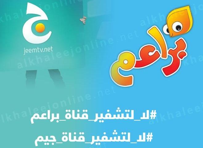 قناة جيم و براعم مجانا Electrocaesar