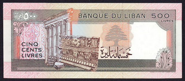 Lebanon 500 Livres banknote 1988 Columns and a frieze from Baalbek Temples