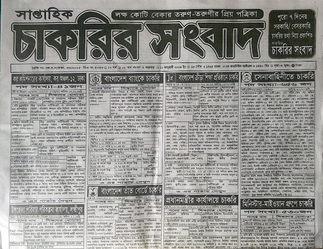 WEEKLY JOBS NEWSPAPER  BD 12 JANUARY 2019