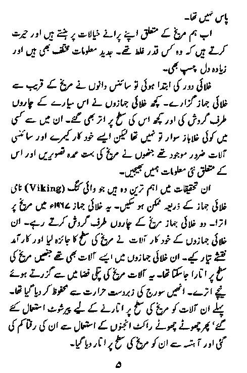 fiction novel Urdu