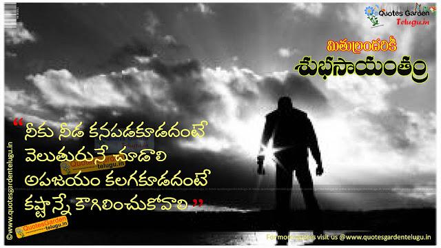 Best good evening quotes in telugu 1182