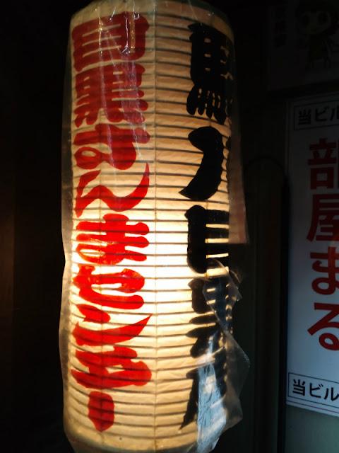 有名店 「目黒さんまセンター 駒八目黒店」の店先提灯の写真です。