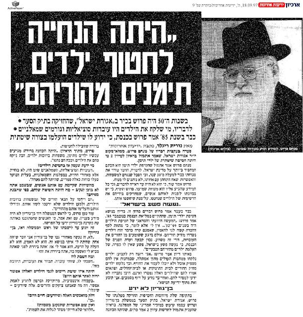"""הרב מנחם פרוש: """"היתה הנחייה לחטוף ילדים תימנים מהוריהם"""" , ידיעות אחרונות , 18.09.1997 , נורית ריגלר"""