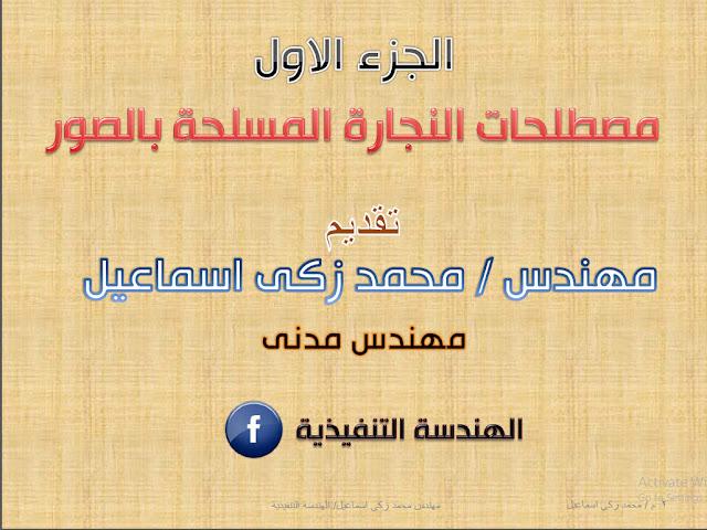 تنفيذ مبني مكون من دورين للمهندس محمد ذكي اسماعيل