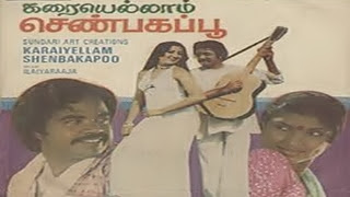 Karaiyellam Shenbaga Poo (1981) Tamil Movie