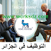 شركة نوفو نورديسك الجزائر NOVO NORDISK توظف في مناصب عديدة وتخصصات مختلفة