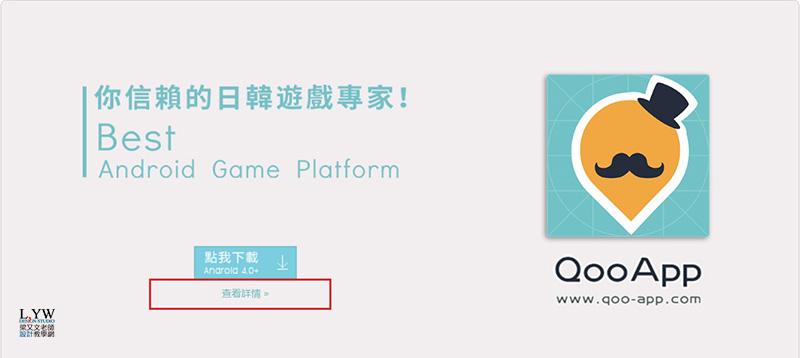 日韓手遊app封測公測體驗平台 QooApp, 提供 Google play 和 iTunes 抓不到的app (Android & IOS 同步下載)1