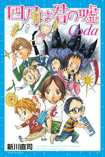 [新川直司] 四月は君の嘘 Coda