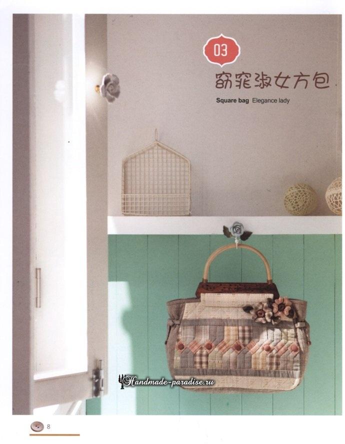 Японский пэчворк. Журнал «Quilt is LOVE» (5)