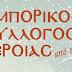 Το εορταστικό πρόγραμμα του Εμπορικού Συλλόγου Βέροιας (16/12/18 - 2/1/19)