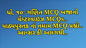 STD -10 Maths (New Syllabus) All Chapter Mcq With Answer Download In PDF File.S