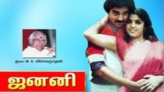 Janani (1985) Tamil Movie