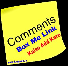 Blog Ke Comment Box Me Link Kaise Add Kare