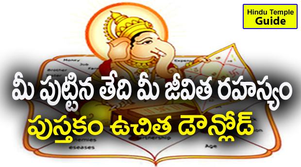 Free Telugu Astrology PDF Book Download | Birth Chart