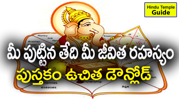 Vedic Astrology Books In Telugu Pdf