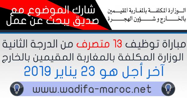 Al wadifa maroc Concours de recrutement au Grade Administrateur 2ème grade ~ Echelle 11 a Ministère chargée des Marocains résidant à l'étranger et des affaires de la migration