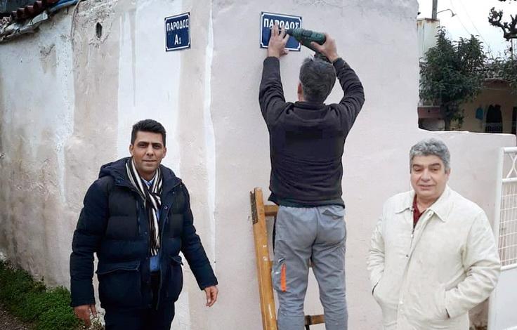 Τοποθέτηση πινακίδων οδών - παρόδων στην περιοχή Τέρμα Άβαντος Αλεξανδρούπολης
