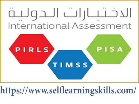 الاختبارات الدولية (timss - Pisa - Pirls)