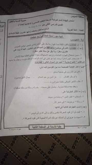 امتحان اللغة العربية للصف الثالث الاعدادى ترم ثاني 2018 محافظة السويس