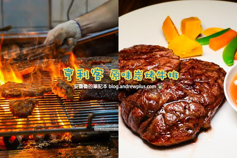 亨利客 原味炭烤牛排-親民的價格就能吃到美國PRIME等級牛排