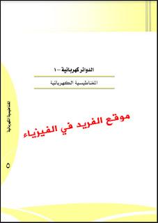 تحميل كتاب المغناطيسية الكهربائية pdf الكهرومغناطيسيىة