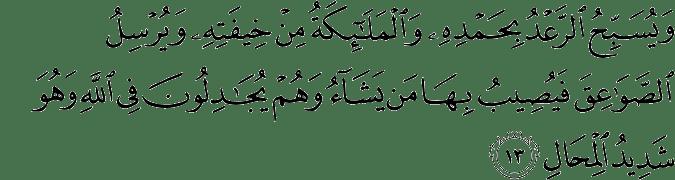 Surat Ar Ra'd Ayat 13