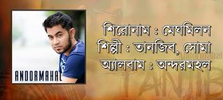 মেঘমিলন - তানজিব সারোয়ার, সোমা ( Meghomilon - Tanjib Sarwar & SUMA  )