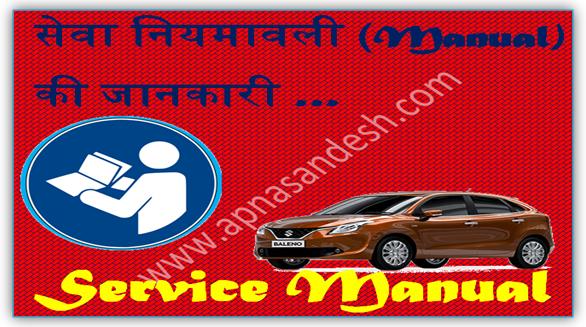 Service manual information, सर्विस मैन्युअल की जानकारी