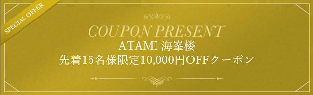 //ck.jp.ap.valuecommerce.com/servlet/referral?sid=3277664&pid=884311602&vc_url=https%3A%2F%2Fwww.ikyu.com%2Fap%2Fsrch%2FCouponIntroduction.aspx%3Fcmid%3D3888