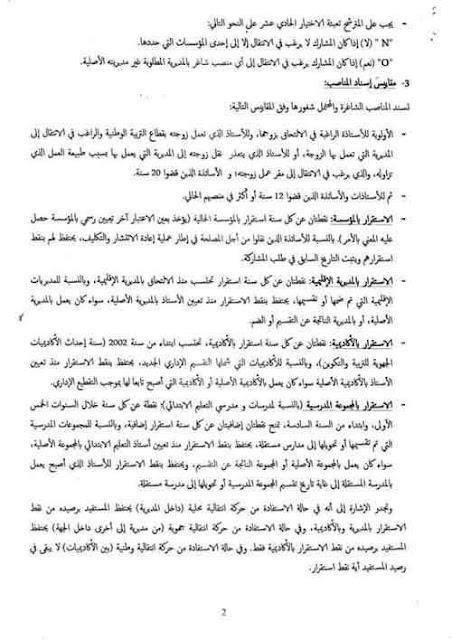 مذكرة الحركة الانتقالية الجهوية لجهة طنجة تطوان الحسيمة
