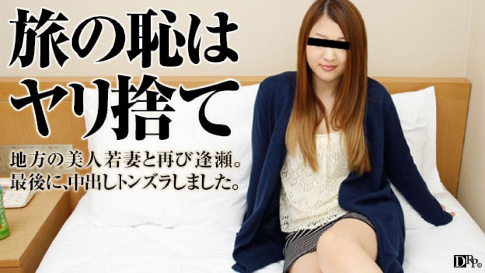 Pacopacomama 040116_061 Nikaido Alisa Pakopako Mom Seeding - Nikaido Alisa To The Married Woman Dating - Local Beauty Wife